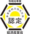 経済産業省事業継続力強化計画認定