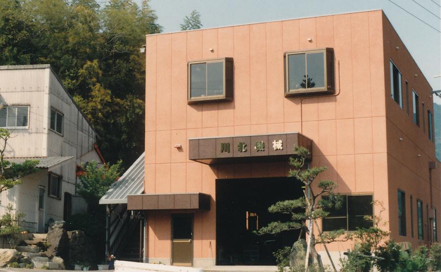 第二工場新築