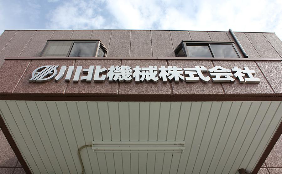 法人化により川北機械株式会社に社名変更
