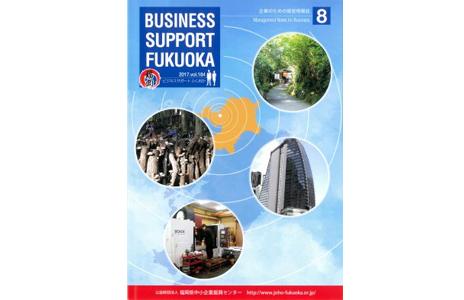 2017. vol.184 ビジネスサポートふくおか