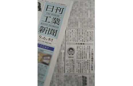 日刊工業新聞 9月6日