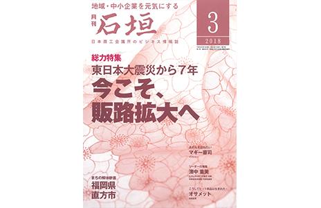 日本商工会議所 月刊「石垣」3月号
