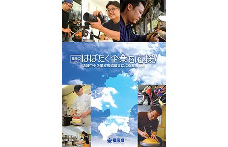 福岡県支援事例集
