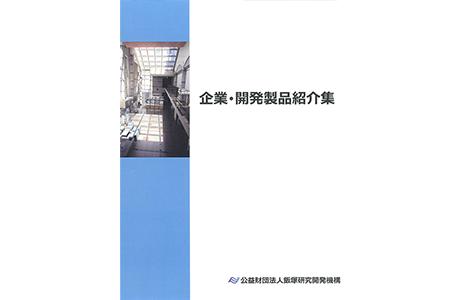 企業・開発製品紹介集
