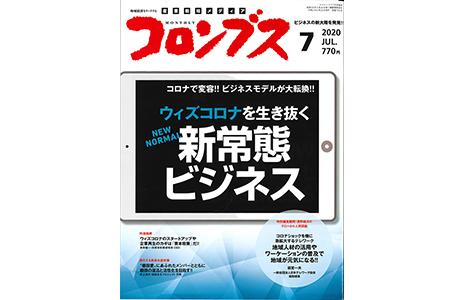 月刊『コロンブス』7月号